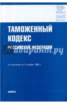 Таможенный кодекс РФ на 15.11.09