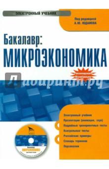 Бакалавр: Микроэкономика: электронный учебник (CDpc)Менеджмент. Экономика. Бизнес. Право<br>- Введение в экономическую теорию<br>- Основные принципы рыночной экономики<br>- Деньги<br>- Спрос, предложение и рыночное равновесие<br>- Основы теории потребительского поведения<br>- Издержки<br>- Совершенная конкуренция<br>- Монополистическая конкуренция<br>- Олигополия<br>- Монополия<br>- Рынок труда и заработная плата<br>- Рынки капитала<br>- Рынок природных ресурсов<br>- Предприятие как главный субъект микроэкономики<br>- Краткий очерк истории микроэкономики России <br>Минимальные системные требования:<br>1)операционная система Windows 2000/ХР/Vista/7;<br>2)оперативная память не менее 512 Mb;<br>3)SVGA-монитор с поддержкой разрешения 1024x768;<br>4)пишущий CD-привод;<br>5)звуковая карта (любая).<br>
