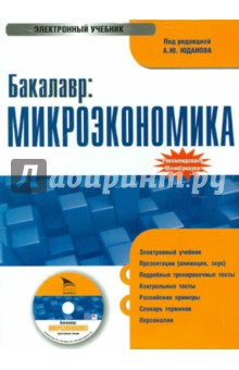 Бакалавр: Микроэкономика: электронный учебник (CDpc)