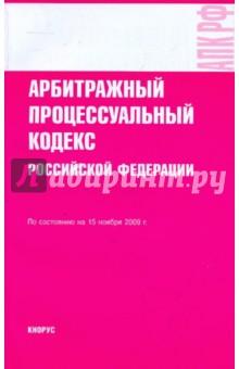 Арбитражный процессуальный кодекс РФ на 15.11.09