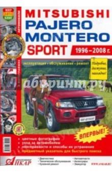 Автомобили Mitsubishi Pajero/Montero Sport (1996-2008 гг.). Эксплуатация, обслуживание, ремонт