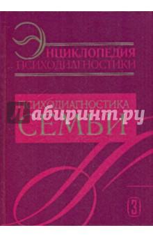 Энциклопедия психодиагностики. Психодиагностика семьи. Книга 3