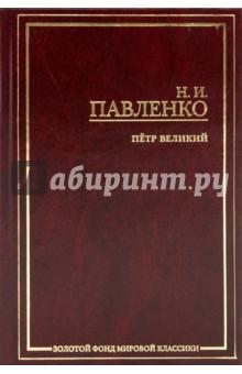 Павленко Николай Иванович Петр Великий