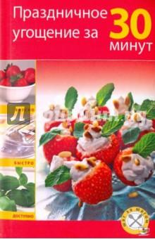 Дыма Алексей Александрович Праздничное угощение за 30 минут