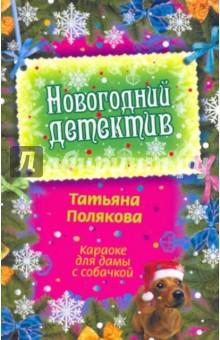 Полякова Татьяна Викторовна Караоке для дамы с собачкой