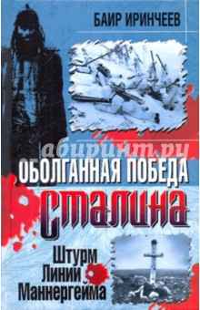 Иринчеев Баир Оболганная победа Сталина. Штурм Линии Маннергейма