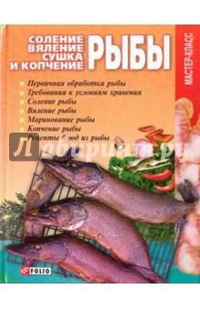 Соление, вяление, сушка и копчение рыбыБлюда из рыбы и морепродуктов<br>Есть люди, которые рыбу не любят и никогда ее не едят. Они равнодушно пройдут мимо этой книги - она им просто не нужна. А вот тем, кто с уважением относится к блюдам из рыбы, мы настоятельно рекомендуем эту книгу приобрести. Ведь в ней содержится море полезной информации о том, как из свежепойманной (ну или из свежекупленной) рыбки сделать невероятно вкусные вещи, которые называются рыбными деликатесами. Ведь рыбу можно не только варить или жарить - ее можно коптить, вялить, солить, и все это в домашних условиях. Коптильню можно сделать и в подсобном помещении, и на чердаке, и даже на кухонной плите. Попробуйте - у вас непременно выйдет. Порадуйте себя и близких вкусной рыбкой!<br>