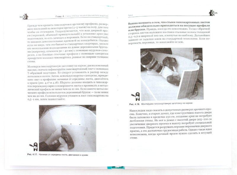 Иллюстрация 1 из 10 для Гипсокартонные работы своими руками (+СD) - Симонов, Казаков | Лабиринт - книги. Источник: Лабиринт