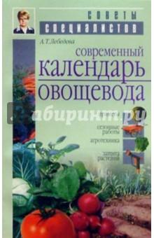 Современный календарь овощевода