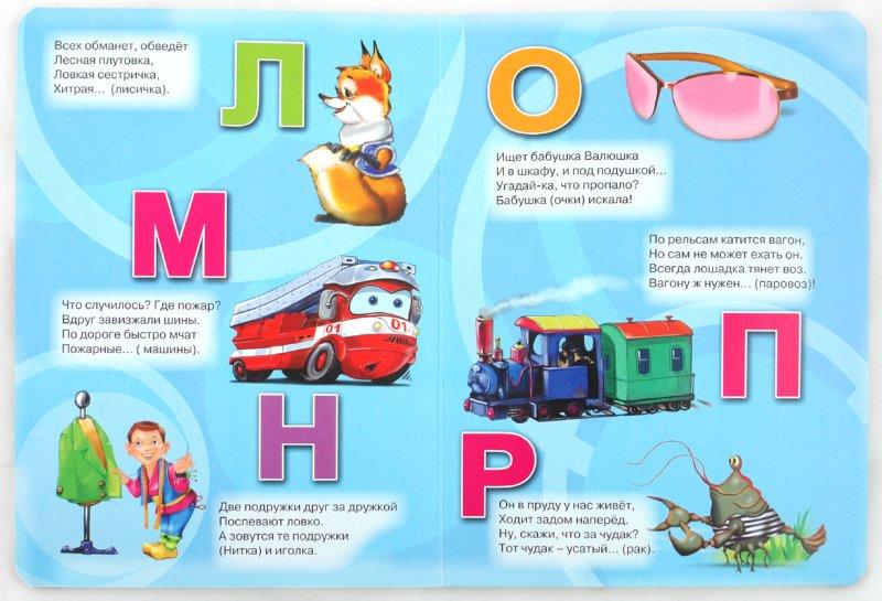 Книжка азбука 1 класс