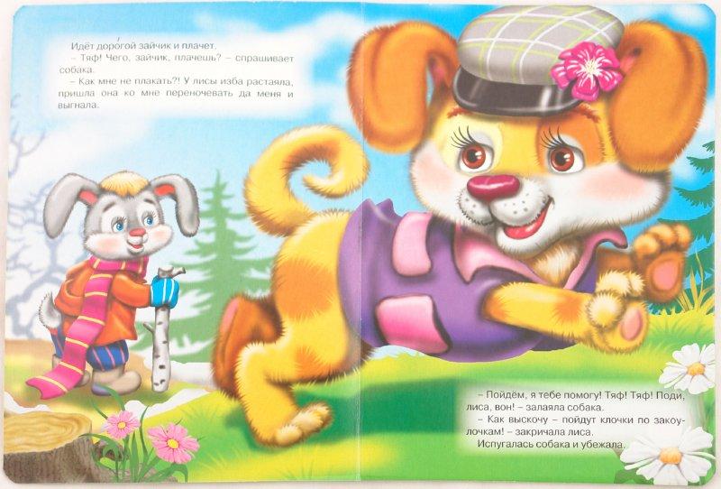 Иллюстрация 1 из 6 для Картонка. Заюшкина избушка (красный уголок) | Лабиринт - книги. Источник: Лабиринт