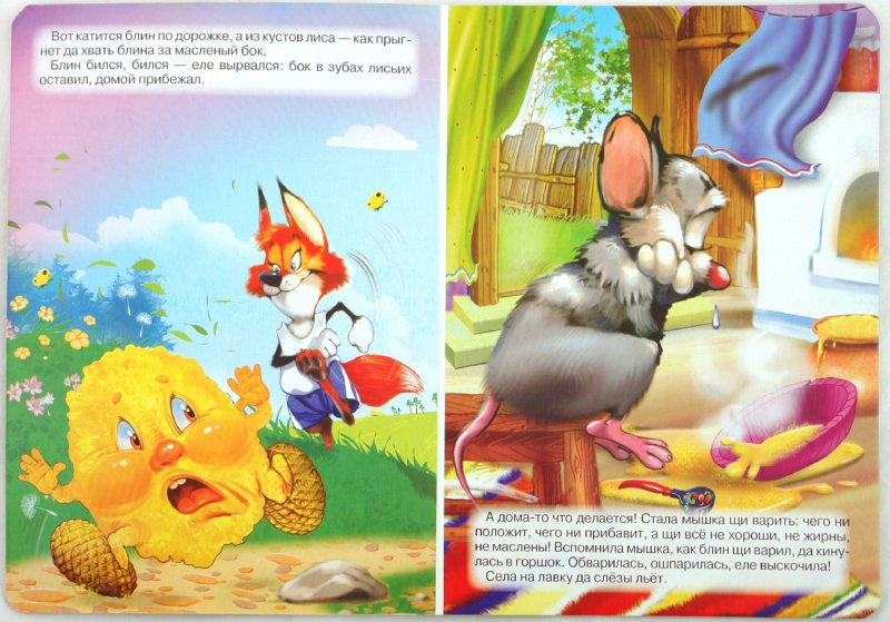 Иллюстрация 1 из 10 для Картонка: Крылатый, мохнатый да масленый | Лабиринт - книги. Источник: Лабиринт