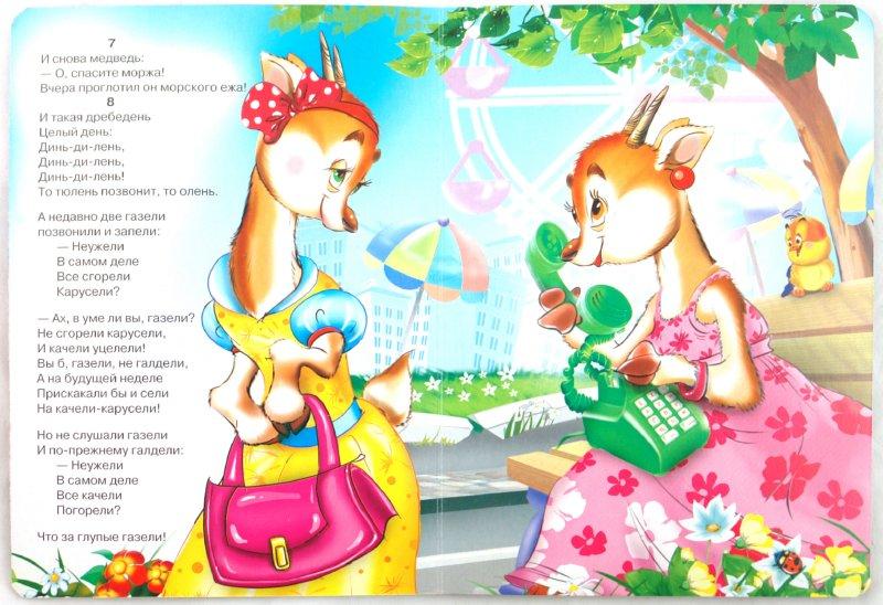 Иллюстрация 1 из 8 для Картонка. Телефон (красный телефон) - Корней Чуковский | Лабиринт - книги. Источник: Лабиринт