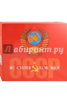 СССР: 80 символов 80-х: концептуальное подарочное издание