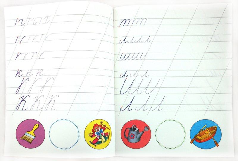 Иллюстрация 1 из 16 для Пишем буквы. 5-6 лет - Ольга Земцова | Лабиринт - книги. Источник: Лабиринт