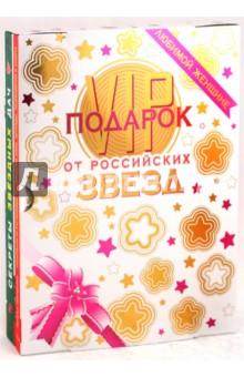VIP-подарок от российских звезд (комплект из 2 книг)