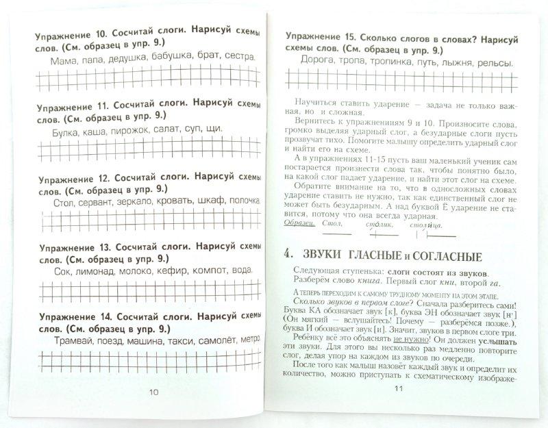 """Иллюстрация 1 к книге  """"Как научить Вашего ребенка делать фонетический разбор..."""
