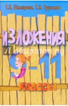 Сборник текстов для изложений по русскому языку с заданиями. 9-11 классы