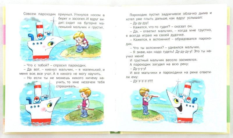 Иллюстрация 1 из 24 для Любимые маленькие сказки - Бианки, Маршак, Остер | Лабиринт - книги. Источник: Лабиринт