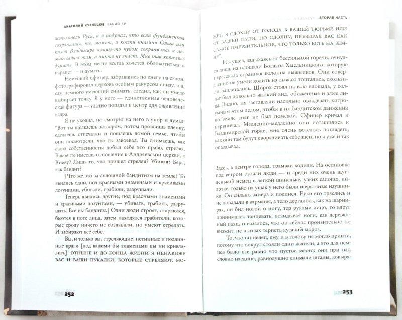 Иллюстрация 1 из 12 для Бабий Яр/Corpus - Анатолий Кузнецов   Лабиринт - книги. Источник: Лабиринт