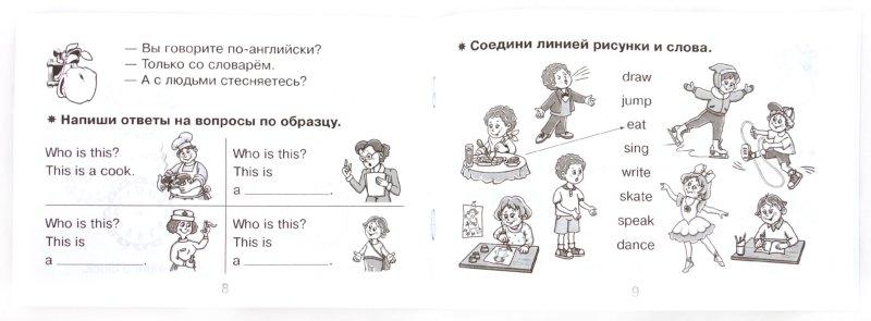 Иллюстрация 1 из 17 для Учим английский. Прочитай, напиши и запомни 6-8 лет (голубая) - Валентина Крутецкая | Лабиринт - книги. Источник: Лабиринт