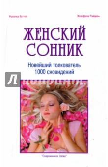 Женский Сонник. Новейший толкователь 1000 сновидений