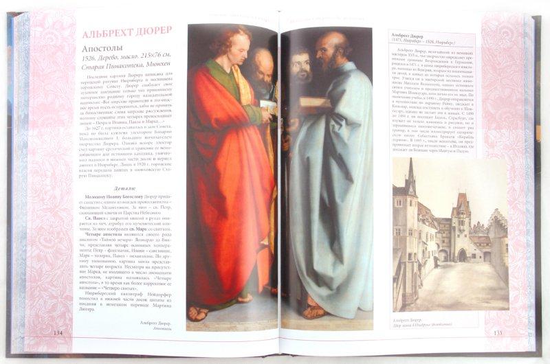 Иллюстрация 1 из 46 для Мировая живопись в шедеврах - Лукичева, Пожидаева | Лабиринт - книги. Источник: Лабиринт