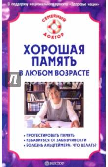 Амосов В.Н. Хорошая память в любом возрасте