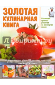 Золотая кулинарная книга. Коллекция простых рецептов на все случаи жизни