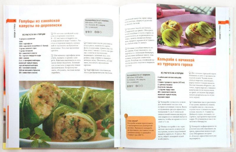 Иллюстрация 1 из 32 для Золотая кулинарная книга. Коллекция простых рецептов на все случаи жизни | Лабиринт - книги. Источник: Лабиринт