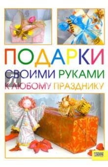 Подарки к празднику своими руками