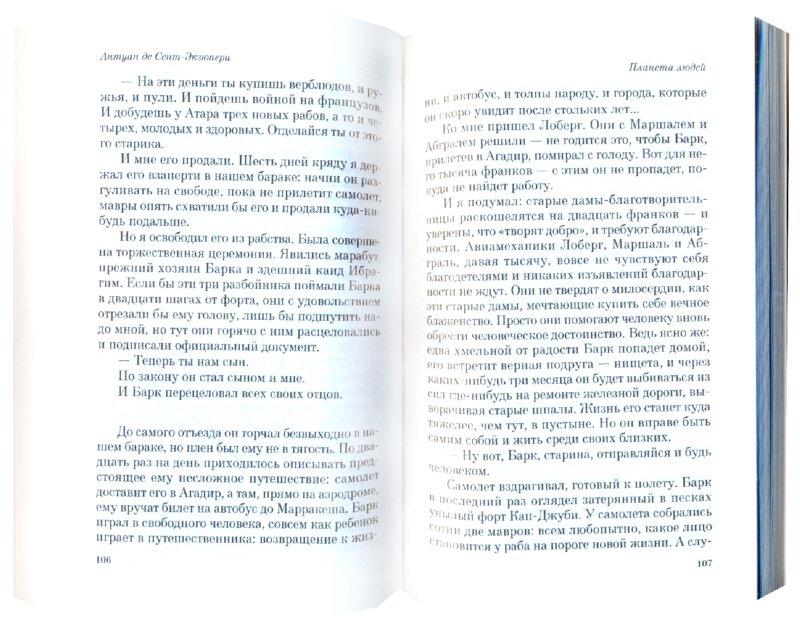 Иллюстрация 1 из 19 для Планета людей - Антуан Сент-Экзюпери | Лабиринт - книги. Источник: Лабиринт