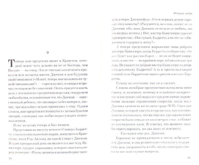 Иллюстрация 1 из 4 для История любви - Эрик Сигал | Лабиринт - книги. Источник: Лабиринт