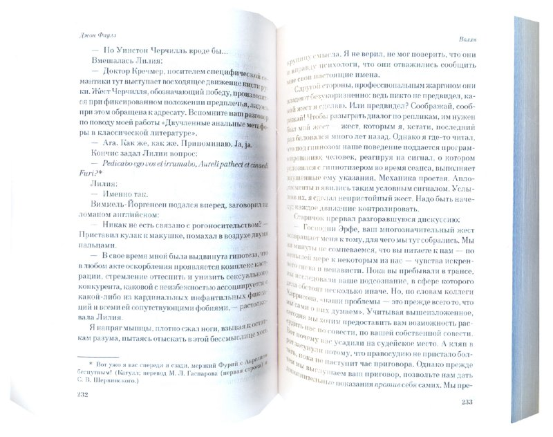 Иллюстрация 1 из 10 для Волхв. Часть 2 - Джон Фаулз | Лабиринт - книги. Источник: Лабиринт