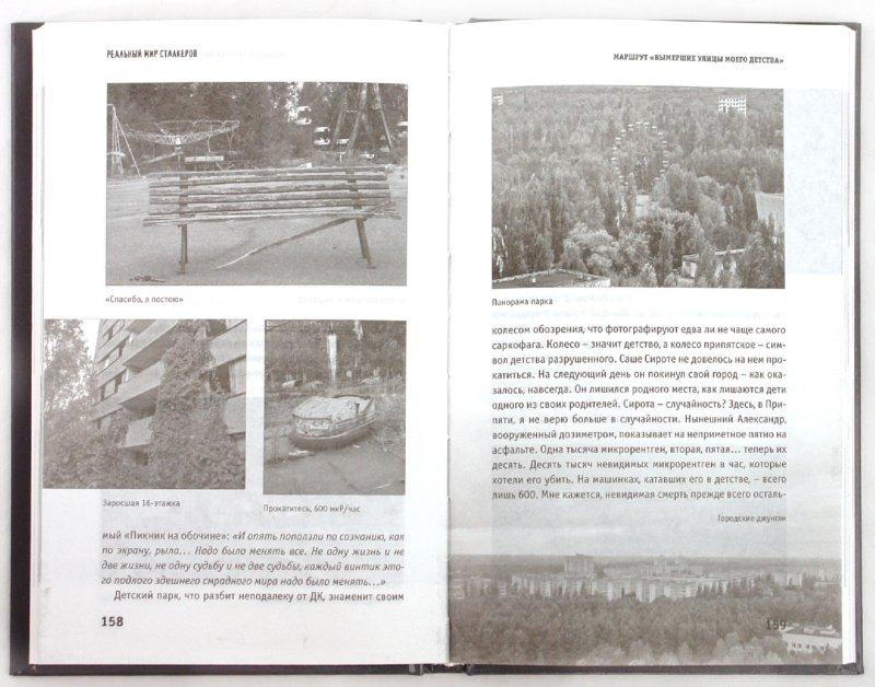 Иллюстрация 1 из 6 для Чернобыль, Припять, далее Нигде - Артур Шигапов | Лабиринт - книги. Источник: Лабиринт