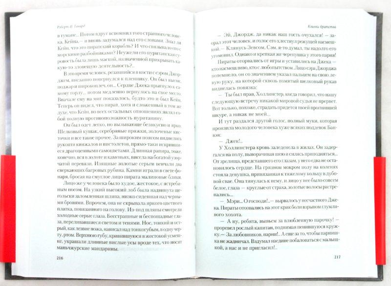 Иллюстрация 1 из 15 для Соломон Кейн. Клинок судьбы - Роберт Говард | Лабиринт - книги. Источник: Лабиринт