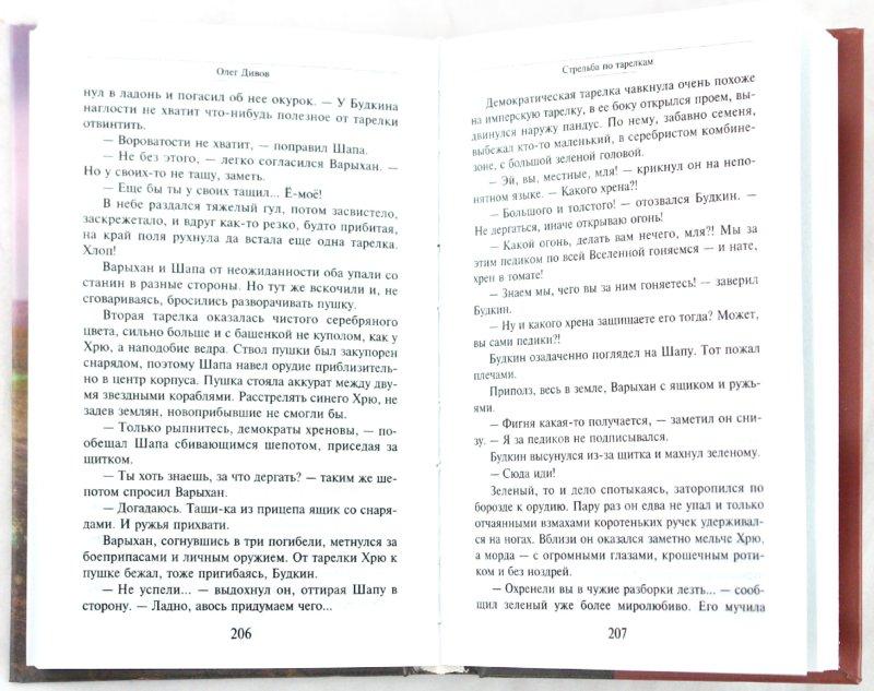 Иллюстрация 1 из 20 для Стрельба по тарелкам - Олег Дивов | Лабиринт - книги. Источник: Лабиринт