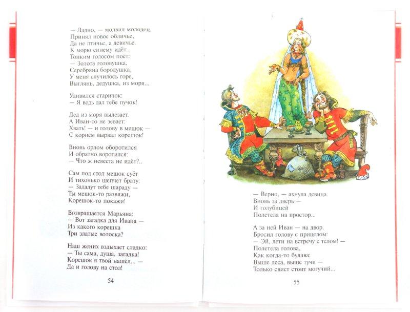 Иллюстрация 1 из 21 для Не на острове Буяне... - Андрей Усачев | Лабиринт - книги. Источник: Лабиринт
