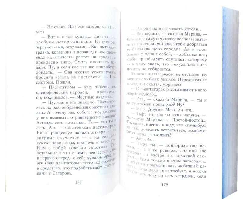 Иллюстрация 1 из 12 для Дикарка. Чертово городище - Александр Бушков | Лабиринт - книги. Источник: Лабиринт