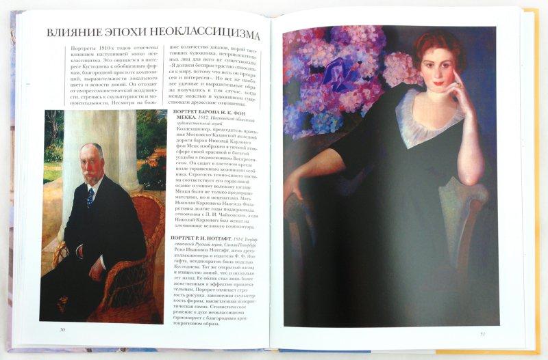 Иллюстрация 1 из 20 для Кустодиев - Екатерина Громова | Лабиринт - книги. Источник: Лабиринт