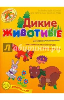 Рыжова Наталья Александровна Дикие животные. Развивающее пособие для творческих занятий дома. Для детей 4-5 лет