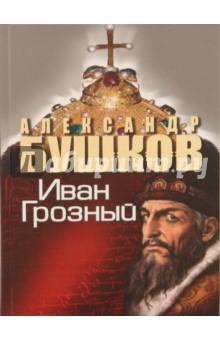 Бушков Александр Александрович Иван Грозный. Кровавый поэт