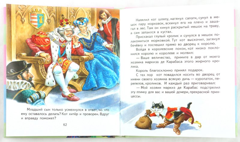 Иллюстрация 1 из 32 для Волшебные сказки | Лабиринт - книги. Источник: Лабиринт
