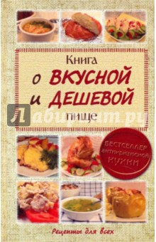 Сульдина Елена Васильевна Книга о вкусной и дешевой пище