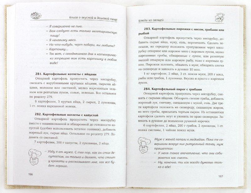 Иллюстрация 1 из 4 для Книга о вкусной и дешевой пище - Елена Сульдина | Лабиринт - книги. Источник: Лабиринт