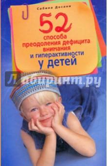 Досани Сабина 52 способа преодоления дефицита внимания и гиперактивности у детей. Лечить или воспитывать?