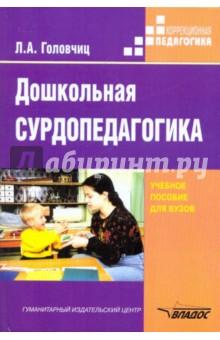 Дошкольная сурдопедагогика: воспитание и обучение дошкольников с нарушениями слуха