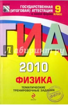 ГИА-2010. Физика: Тематические тренировочные задания: 9 класс