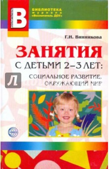 игры на знакомство для детей 2 3 года