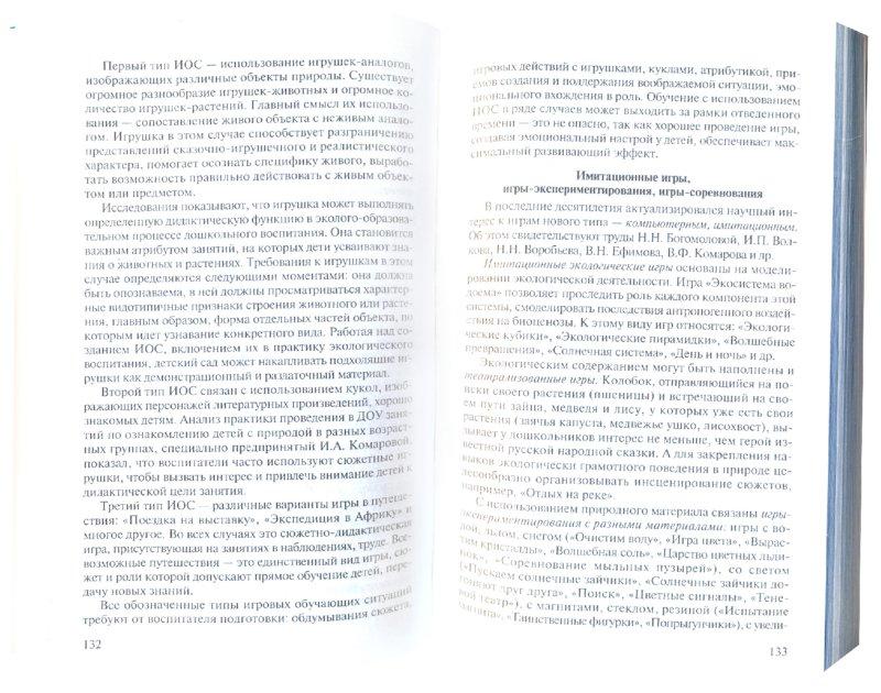 Иллюстрация 1 из 16 для Теория и методика экологического образования детей - Валентина Зебзеева | Лабиринт - книги. Источник: Лабиринт